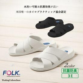 【抗菌防臭】ナースシューズ 医療靴 男性用 フットベッドサンダル 575 フォークFOLK