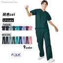 医療白衣上下同色セット 男女兼用 スクラブ7000SC ストレートパンツ6003SC フォーク