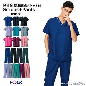 医療白衣セット 男女兼用PHSポケット付スクラブ7003SC ストレートパンツ6003SC スクラブポプリン フォーク