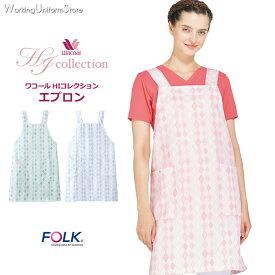 ワコールHIコレクション 予防衣 エプロン HI500 Waアーガイルプリント フォークFOLK