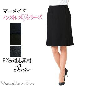 事務服 マーメイドラインスカート EAS654 ネオソフトギャバ エンジョイ