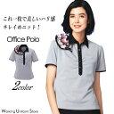 事務服半袖ポロシャツ ESP-453 エンジョイ クールバーズアイ カーシー