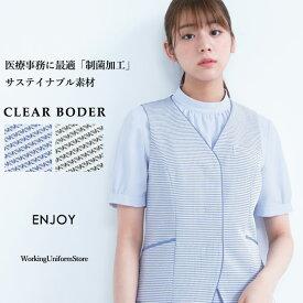 【制菌加工】医療事務服 春夏ベスト ESV778 クリアボーダー