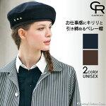 サービス清掃/ベレー帽/CAZ-136/キャンバスグログラン/キャリーン