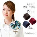 【スカーフリング】事務服 Pリング 8089 グログランストレッチ カウンタービズ エステ ホテル ブライダル