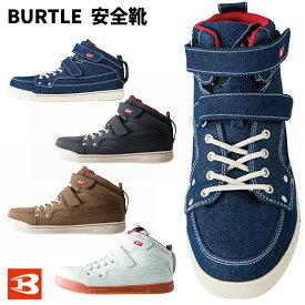 安全靴 作業靴 保護靴 【BURTLE(バートル) 809】 23.5〜28.0cm ハイカット 災害対策 セーフティーシューズ セーフティシューズ 避難 復興 ボランティア