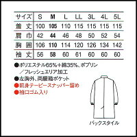男性用検査衣長袖/SAA