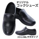 【あす楽】 サボ コックシューズ かかとが低い シューズ 黒 サボシューズ キッチン ホール 厨房靴 軽量 抗菌 防臭 撥…
