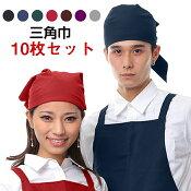 日本製三角巾大人用バンダナメール便対応エプロン無地