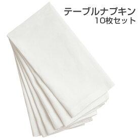 しっかりとした生地のテーブルナプキン 10枚セット テーブルナフキン 無地 綿100% 白 ホワイト コースター【楽天最安に挑戦 激安】 業務用 あす楽対応