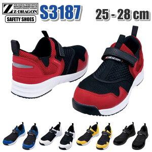 安全靴 作業靴 保護靴 自重堂 【Z-DRAGON(ジィードラゴン) S3187】 25.0〜28.0cm スリッポン災害対策 セーフティーシューズ セーフティシューズ 避難 復興 ボランティア