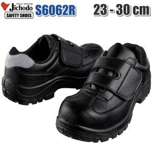 安全靴 作業靴 保護靴 自重堂 【Mr.JIC S6062R】 24.0〜29.0cm 抗菌 制電災害対策 セーフティーシューズ セーフティシューズ 避難 復興 ボランティア