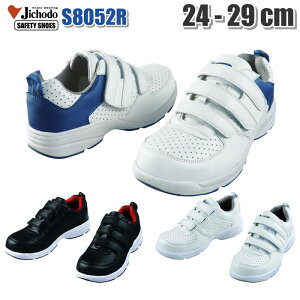 安全靴 作業靴 保護靴 自重堂 【Mr.JIC S8052R】 24.0〜29.0cm 災害対策 セーフティーシューズ セーフティシューズ 避難 復興 ボランティア