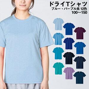 ドライメッシュTシャツ 吸汗 速乾 Tシャツ キッズ ティーシャツ カラー 無地 カラー ベーシック 刺繍 プリント 対応 ブルー・パープル系 100 110 120 130 140 150