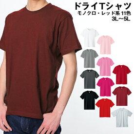 ドライメッシュTシャツ 吸汗 速乾 Tシャツ メンズ 大きいサイズ ビッグサイズ ティーシャツ カラー 無地 カラー ベーシック 刺繍 プリント 対応 モノクロ・レッド系 3L 4L 5L 父の日
