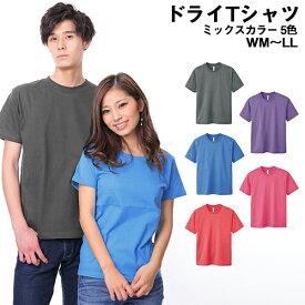 ドライメッシュTシャツ 吸汗 速乾 Tシャツ メンズ レディース ティーシャツ カラー 無地 蛍光 ミックス ベーシック 刺繍 プリント 対応 ミックスカラー SS S M L LL 父の日