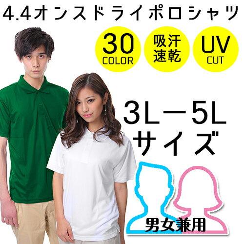 ドライポロシャツ 男女兼用 吸汗速乾 UVカット 紫外線対策 ポロシャツ メンズ レディース キッズ 無地ポロ カラー ベーシック 刺繍 プリント 対応 3L 4L 5L 楽天カード分割 02P03Dec16