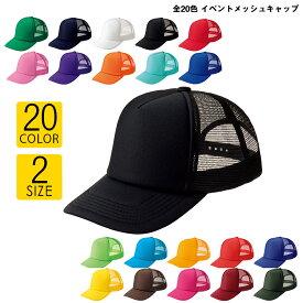 イベント メッシュキャップ 無地 00700-EVM フリーサイズ ジュニアサイズ 激安 帽子 チーム対応 イベント 学園祭 メンズ レディース キッズ ジュニア キャップ JLサイズ