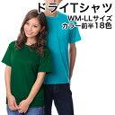 ドライメッシュTシャツ 吸汗 速乾 Tシャツ メンズ レディース ティーシャツ カラー 無地 カラー ベーシック 刺繍 プリント 対応 SS S M L LL 楽天カード分割 02P03Dec16