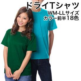 ドライメッシュTシャツ 吸汗 速乾 Tシャツ メンズ レディース ティーシャツ カラー 無地 カラー ベーシック 刺繍 プリント 対応 SS S M L LL 父の日