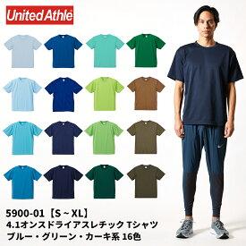 4.1オンス ドライアスレチック Tシャツ モノトーン・ブルー・グリーン系 無地 S M L XL ua-5900-01 United Athle ユナイテッドアスレ