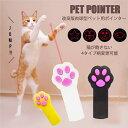猫 おもちゃ ポインター 肉球型 レーザーポインター インタラクティブおもちゃ 懐中電灯付き ペット運動不足解消やト…