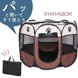 ペットサークル 折りたたみ 八角形 プレイサークル コンパクト メッシュ お出かけ用品 コーヒー ペットケージ ペット サークル トイプードル ペット用品 メッシュサークル 小型犬 中型犬