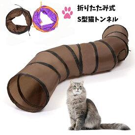キャットトンネル 猫トンネル プレイトンネル 猫おもちゃ ストレス発散 運動不足 対策 2穴付き おもちゃ S型 折りたたみ 直径25CM 中大型猫使え ブラウン