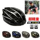 ロードバイク ヘルメット 自転車ヘルメット 大人用 サイクルヘルメット ヘルメット 大人 成人 自転車 通学 通気性良い…