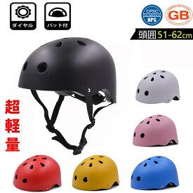 子供用ヘルメット カブト子供用ヘルメット 51−59cm 軽量 女の子 男の子 サイズ調整可 蒸れにくい s m 子供用ヘルメット 自転車 無地