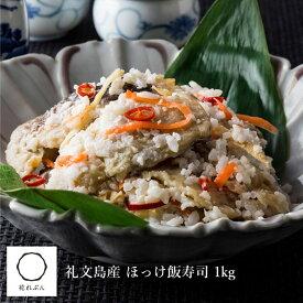 礼文島産 ほっけ飯寿司 1kg