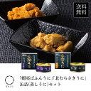 蝦夷バフンウニ・北ムラサキウニ缶詰(蒸しうに)セット