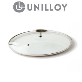 UNILLOYフライパン用ガラス蓋26cm