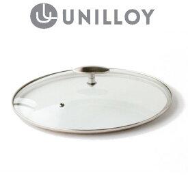 UNILLOYフライパン用ガラス蓋28cm