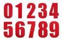数字ワッペン[クロス][15cmサイズ]ナンバーわっぺん、アップリケ、背番号・名前入れ、野球、サッカー、アイドル応援…