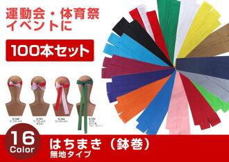 彩色頭巾 (頭帶頭巾) 4 × 110 釐米在純色出售!