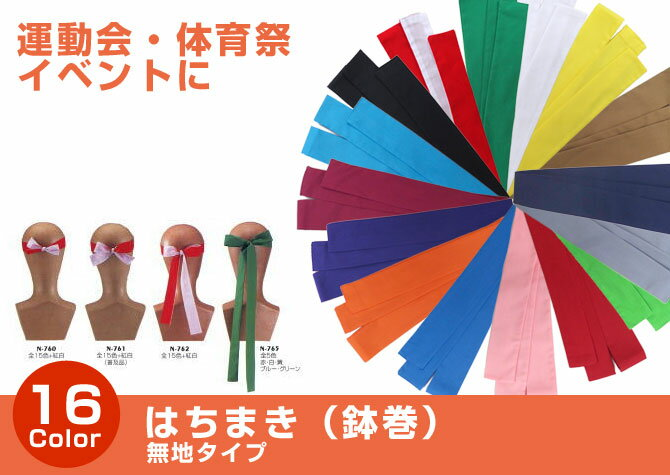 カラー鉢巻(はちまき ハチマキ)4×110cm 無地で販売!【20枚までDM便選択可】