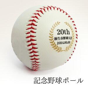 記念野球ボール(硬式) 名入れ・敬老の日・記念品・卒業祝・優勝祝・還暦祝・結婚祝のギフトにも【DM便不可】【楽ギフ_包装】【楽ギフ_名入れ】