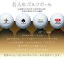 名入れゴルフボール 1ダース(12個入り) オウンネーム /ギフト/記念品/ イベント協賛品/還暦/古希/結婚祝/誕生日プレ…