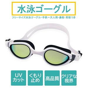 スイムゴーグル スイミングゴーグル ゴーグル 水泳 レディース メンズ 水中 メガネ UVカット 曇り止め ミラーレンズ フリーサイズ 型番:1700