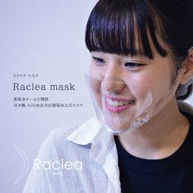 Raclea mask ラクリア マスク 透明マスク クリアマスク 医師含チームで開発 くもらない 痛くない 苦しくない 日本製 AJO全日本応援協会公式マスク