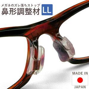 メガネのズレ落ちストップセルシール ULLサイズ日本製正規品