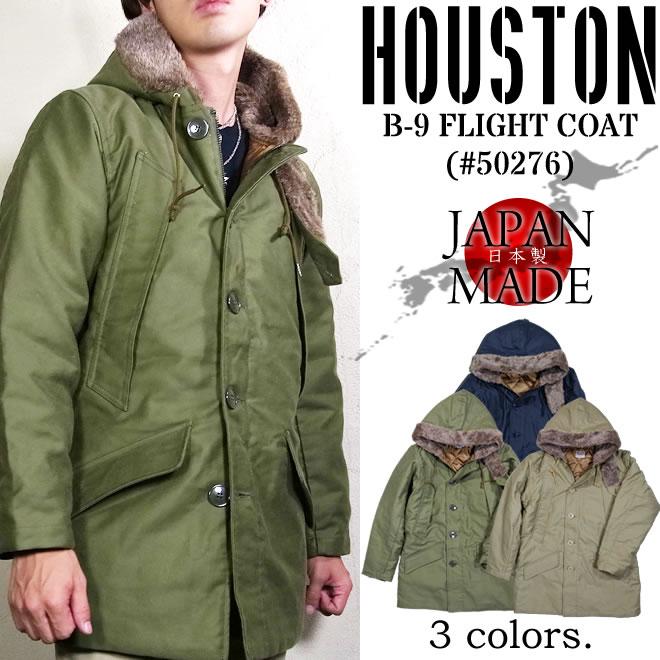 【国産】ミリタリーコート 2014新作『HOUSTON/ヒューストン』 50276 B-9 FLIGHT COAT/B-9フライトコート-全3色- 「アメカジ」「AIR FORCE」「アメリカ」「ボア」「フード」「ファー」「日本製」「MADE IN JAPAN」「MILITARY」「ミリタリー」【チケット対象】[50276]