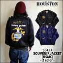 スカジャン 2017 S/S『HOUSTON/ヒューストン 』50457 SOUVENIR JACKET (USMC) / スーベニアジャケット -全2色-「アメカジ」「United St…