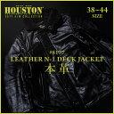 【全品20%OFFクーポン発行中】2017 A/W『HOUSTON/ヒューストン 』8177 LEATHER N-1 DECK JACKET / レザーN-1デッキジャケット -全1色- …