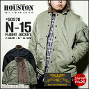 『HOUSTON/ヒューストン 』45周年記念モデル 50579 N-15 FLIGHT JACKET / N-15フライトジャケット -全2色- /日本製/MADE IN JAPAN/ミリ…
