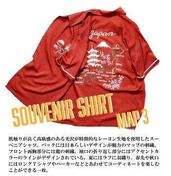 2020S/S『HOUSTON/ヒューストン』40684SOUVENIRSHIRT(MAP3)/スーベニアシャツ(マップ3)-全3色-/龍/竜/ドラゴン/地図/日本地図/ミリタリー/MILITARY/アメカジ/ユニオンネットストア[40684]