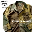 HOUSTON / ヒューストン 51050 RE-MAKE BDU JACKET/ リメイクBDUジャケット -全1色- /アシンメトリー/ミリタリー/MILITARY/コットン/ヘ…