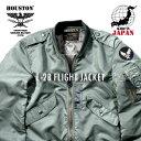 HOUSTON / ヒューストン 5l-2bx L-2B FLIGHT JACKET / L-2B フライトジャケット -全1色- 「日本製 / made in japan / アウター / U.S.A…