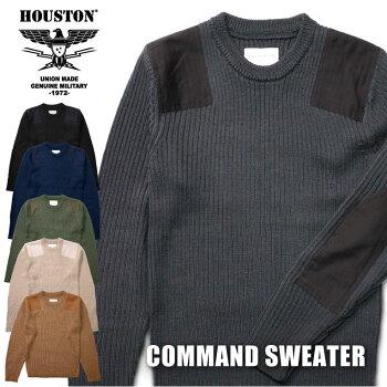 HOUSTON/ヒューストン2160COMMANDSWEATER/コマンドセーター-全6色-/コンバットセーター/ニット/インナー/ミリタリー/サバゲー/ユニオンネットストア「103」[2160]